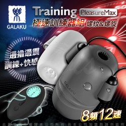 GALAKU*Training PleasureMax 極速龜頭訓練套裝